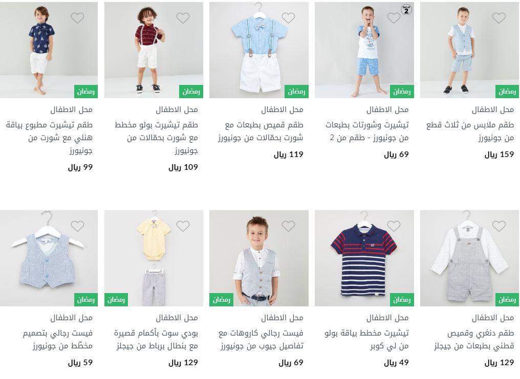 عروض سنتربوينت فى رمضان على ملابس الاطفال
